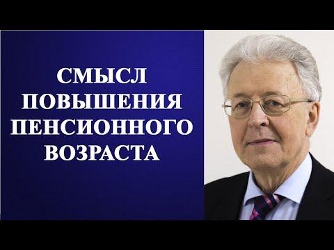 Валентин Катасонов - СМЫСЛ ПОВЫШЕНИЯ ПЕНСИОННОГО ВОЗРАСТА!