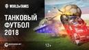Танковый футбол 2018 Подробности World of Tanks