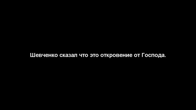 А. Шевченко- лжепророчество. Грабитель вдов и бедных.mp4