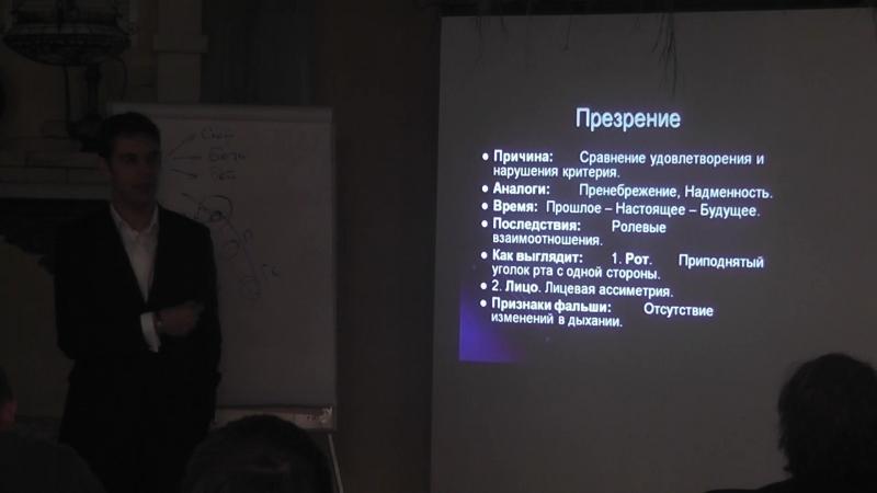 Спирица Евгений Как распознать ложь и обман дома и на работе 3