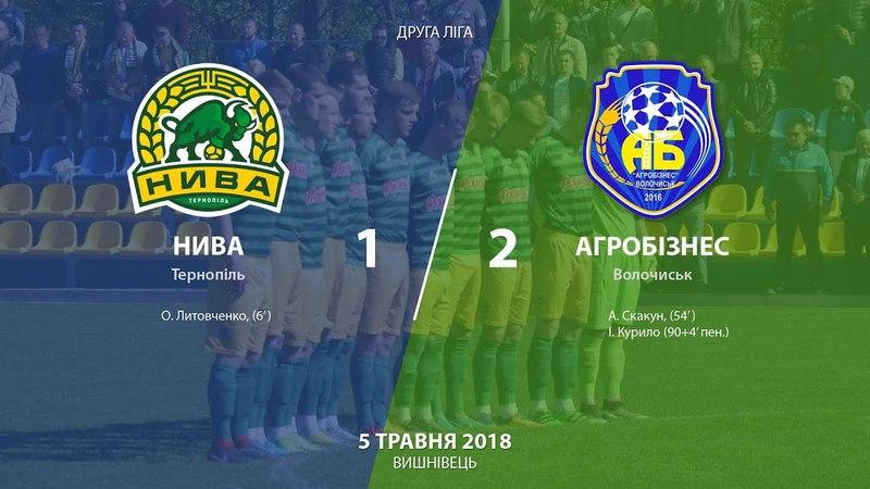 «Нива» Тернопіль 1:2 «Агробізнес» Волочиськ. Друга ліга, 25 тур. 05.05.2018