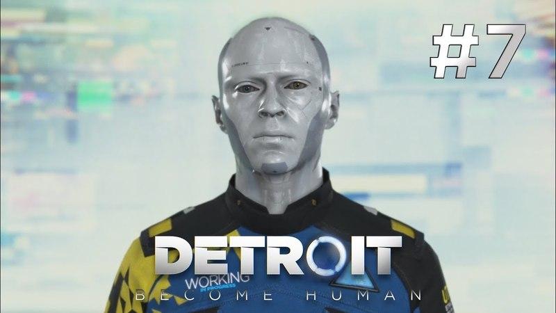 Прохождение Detroit: Become Human - ЗАЯВЛЕНИЕ ДЕВИАНТОВ 7