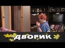 Дворик 54 серия 2010 Мелодрама семейный фильм @ Русские сериалы