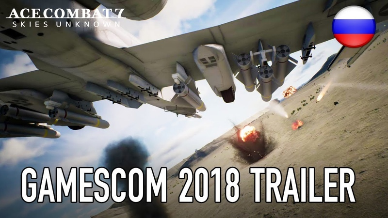 Ace Combat 7: Skies Unknown - PS4/XB1/PC - Gamescom 2018 Trailer (Russian)