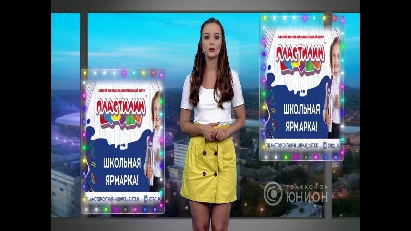 Смотрите не пропустите Обзор мероприятий Донецка на 20 26 08 18