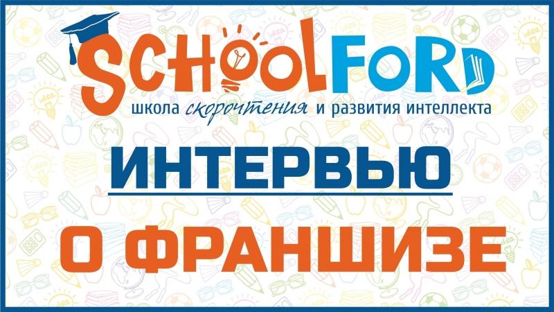 Ильина Диляра - Интервью О франшизе школы скорочтения