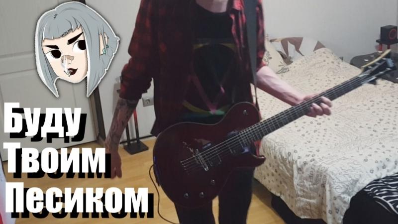 Пошлая Молли - Буду твоим песиком(Guitar Cover)