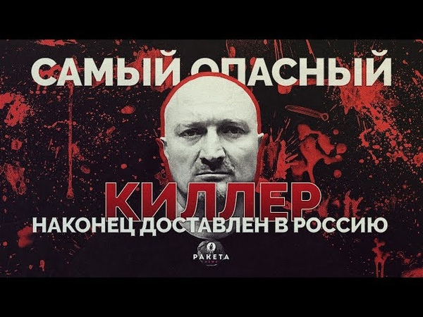 Самый опасный киллер наконец доставлен в Россию (РАКЕТА.News)