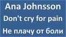 Ana Johnsson Don't cry for pain текст перевод транскрипция