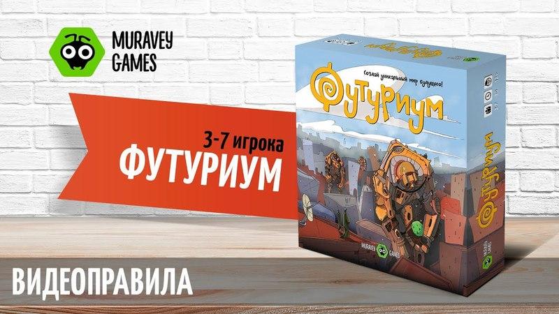Настольная игра Футуриум - видеоправила