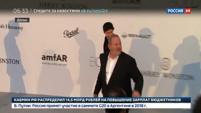 Новости на Россия 24 • На киноимперию Вайнштейна нашелся покупатель, готовый выложить 300 миллионов долларов