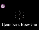 Время летит и не ждёт пока человек начнёт ценить его секунда за секундой приближаясь к концу Напоминание