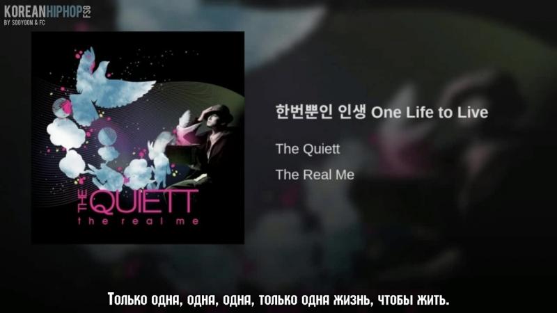 [RUS SUB] The Quiett - One Life to Live