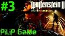 Wolfenstein II The New Colossus ПОВСЮДУ ВРАГИ И МЯСО, ИЩЕМ СЕТА, ЛЕТАЮЩИЙ ДРОН, СТРЕЛЬБИЩЕ 3