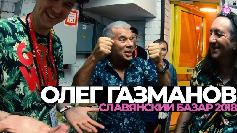 История от Газманова, Зара о Депардье. Славянский Базар.