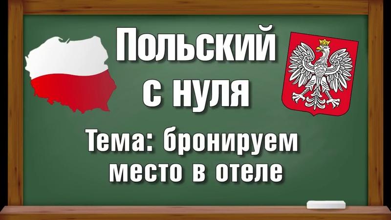 26 Бронируем место в отеле Польский язык для начинающих Уровень А1 А2