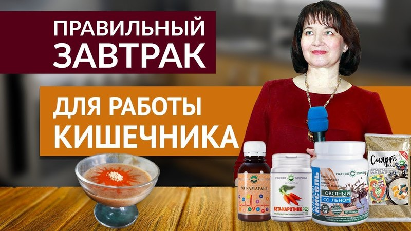 Программа Правильный завтрак от врача-диетолога Л.В. Белоусовой