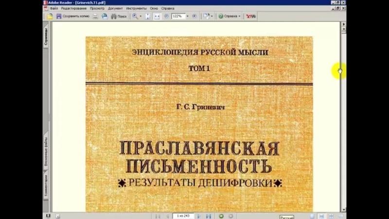 Открытие древнейшей письменности славян.