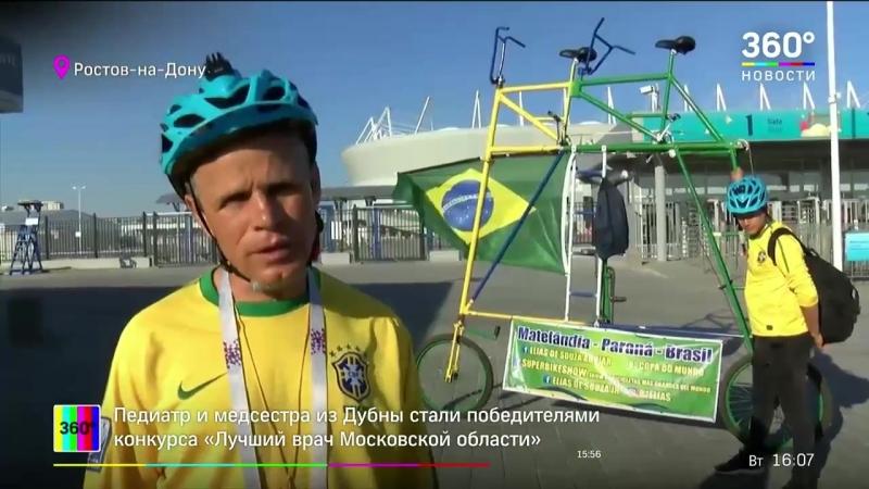 Бразилец приехал на ЧМ-2018 на необычном велосипеде.