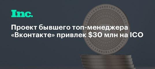 Проект бывшего топ-менеджера «Вконтакте» привлек $30 млн на ICO