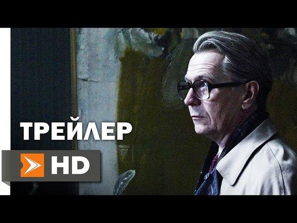 Шпион, Выйди Вон! Официальный Трейлер 1 (2011) - Гари Олдман, Том Харди, Марк Стронг