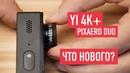 Сменные объективы PIXAERO DUO для экшн камер YI 4K и 4К , что нового?