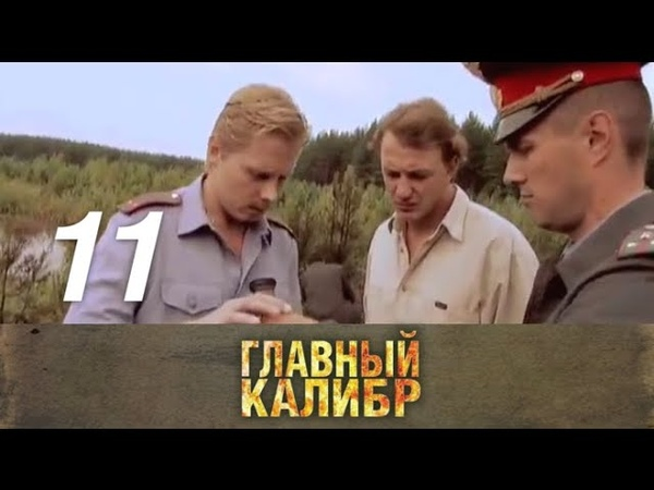 Главный калибр. 11 серия (2006). Военный фильм, боевик, приключения @ Русские сериалы
