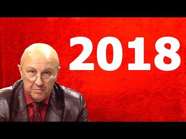 2018 Год Больших Перемен - Андрей Фурсов