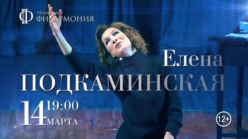 Елена Подкаминская Неосторожная актриса