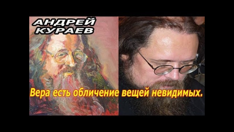 То во что я верю, осуществляется во мне/Диакон Андрей Кураев.🌿