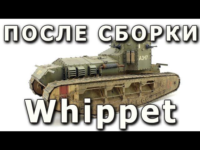 После сборки - Мк.А Уиппет от Meng в 1/35. Built Model Mk.A Whippet Meng 1:35
