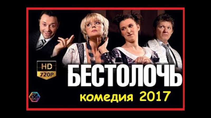 БЕСТОЛОЧЬ 2017. РУССКИЕ КОМЕДИИ 2017
