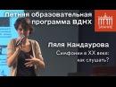 Ляля Кандаурова Симфонии в ХХ веке как слушать Знание ВДНХ