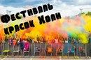 Мальта ВЛОГ 4 Фестиваль красок холи г Жуковский Планы на мальчишник Полет на самолете Як 18