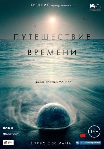 Путешествие времени (Voyage of Time: Life's Journey) 2016