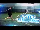 СУПЕР УДАР в ЖИВУЮ МИШЕНЬ МИССИЯ НЕВЫПОЛНИМА feat Саша