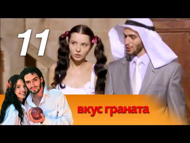 Вкус граната. 11 серия. Мелодрама (2011) @ Русские сериалы
