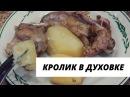 Запеченный кролик в духовке с картошкой Вкусный рецепт кролика