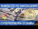 Отзыв о СуперКопилке Вывод 35$ по Закольцовке