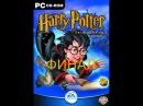 Гарри Поттер и Философский Камень Прохождение Победа над Волан-де-Мортом