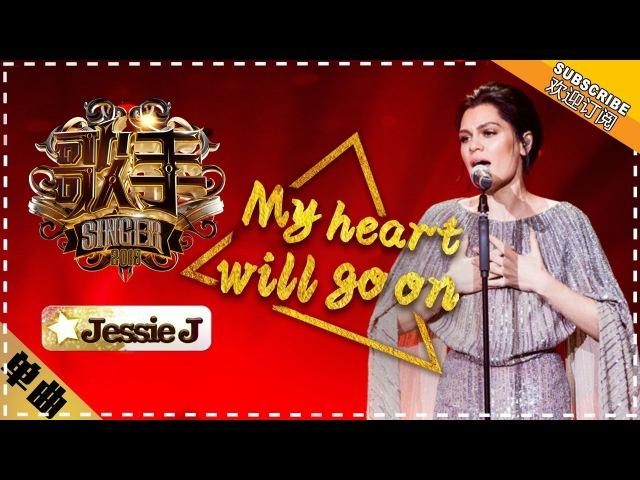 Jessie J《My heart will go on》 - 单曲纯享《歌手2018》第9期 Singer 2018【歌手官方频道】