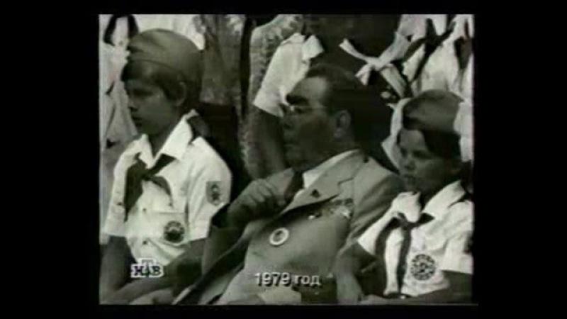 Брежнев в Артеке, 1979 год / Brezhnev in Artek, 1979