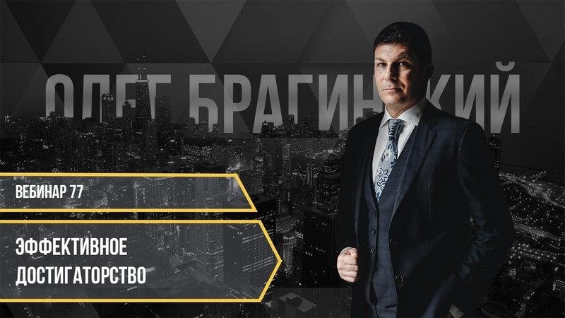 Олег Брагинский. Вебинар 77. Эффективное достигаторство