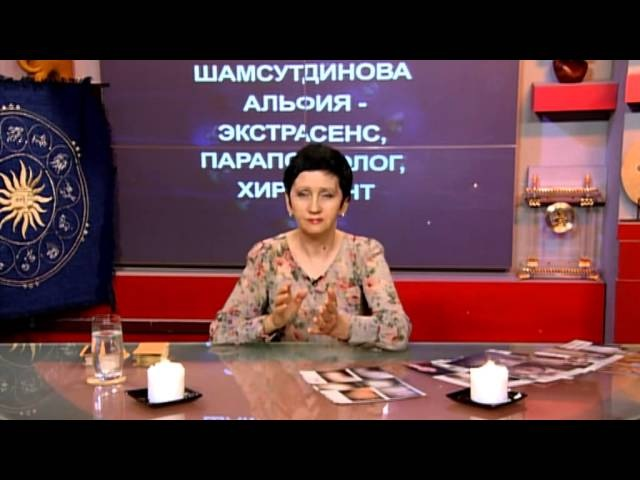 Диагностика здоровья. Целительница, биоэнергетик, знахарка Альфия Шамсутдинова. Прямой эфир