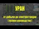 Factorio УРАН добыча переработка электростанция