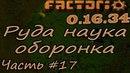 Factorio 0.16.34 марафон мира смерти с урезанными ресурсами. Прохождение на хардкоре 17