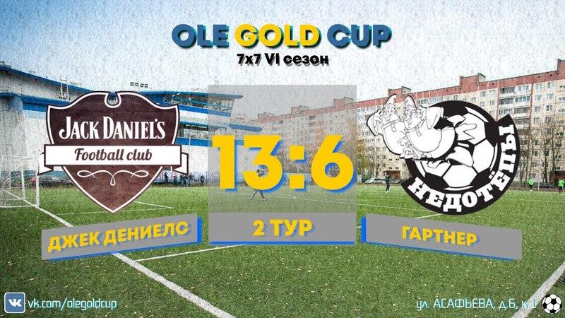 Ole Gold Cup 7x7 VI сезон. 2 ТУР. ДЖЕК ДЭНИЭЛС - ГАРТНЕР