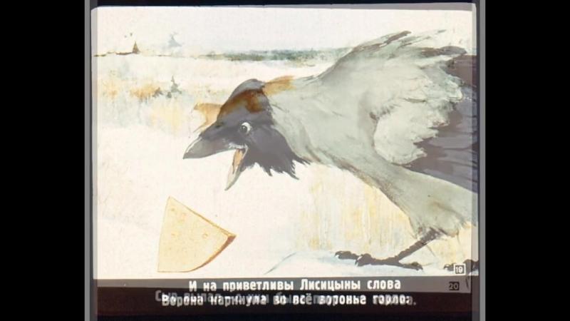Крылов И.А. Ворона и лисица