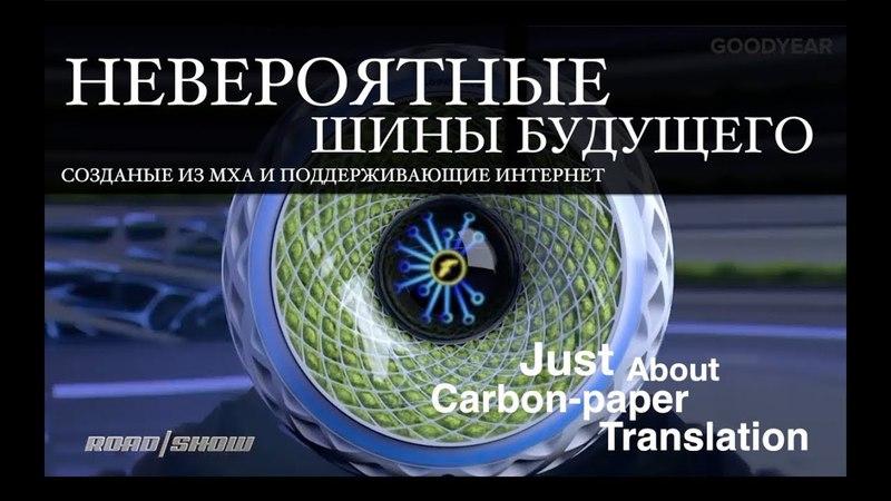 New🔴 Невероятные шины БУДУЩЕГО OXYGEN очищают воздух и вырабатывает электричество
