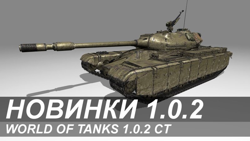 World of Tanks Новинки 1 0 2